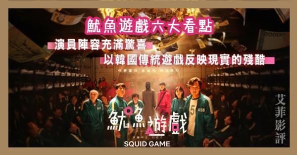 Netflix 魷魚遊戲 Squid Game 影評