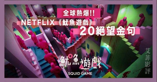 Netflix 魷魚遊戲 (Squid Game) 絕望金句