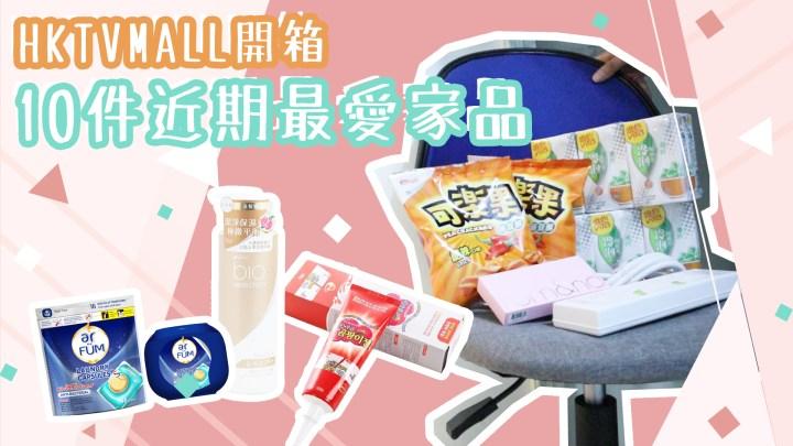 【YOUTUBE系】10件近期最愛家品 | HKTVMALL開箱