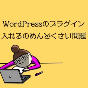 WordPressプラグイン 一括