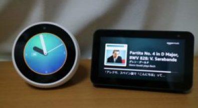 Amazon Echo Spot と Show5