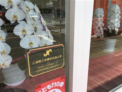 三浦商工会議所会員之章