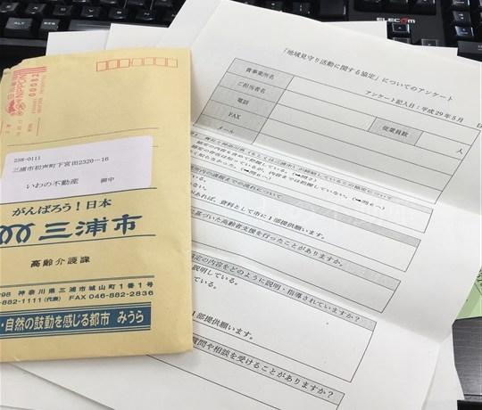三浦市高齢介護課からのアンケート