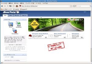 JBoss Portal 2.7.1 bundled 版のインストールの画像