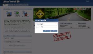 JBoss Portal:ログインダイアログの画像