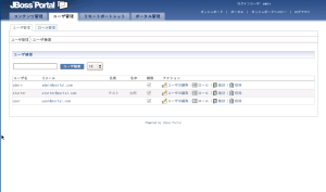 JBoss Portal:ユーザ管理 ユーザ作成の画像