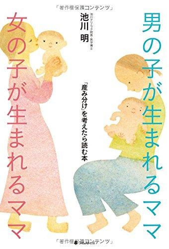 51i4nP4SPrL - 男の子が生まれるママ 女の子が生まれるママ 「産み分け」を考えたら読む本