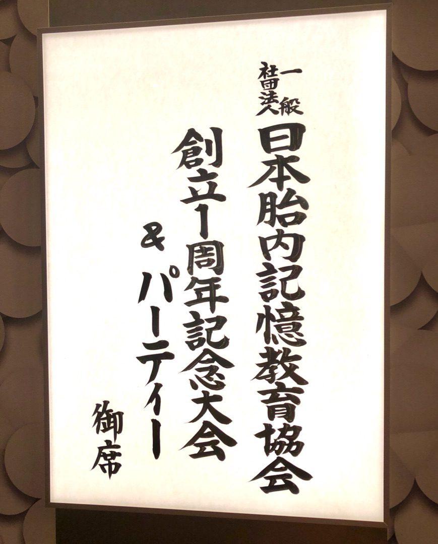 o0869108014306165471 - 一般社団法人日本胎内記憶教育協会創立一周年記念大会&パーティ
