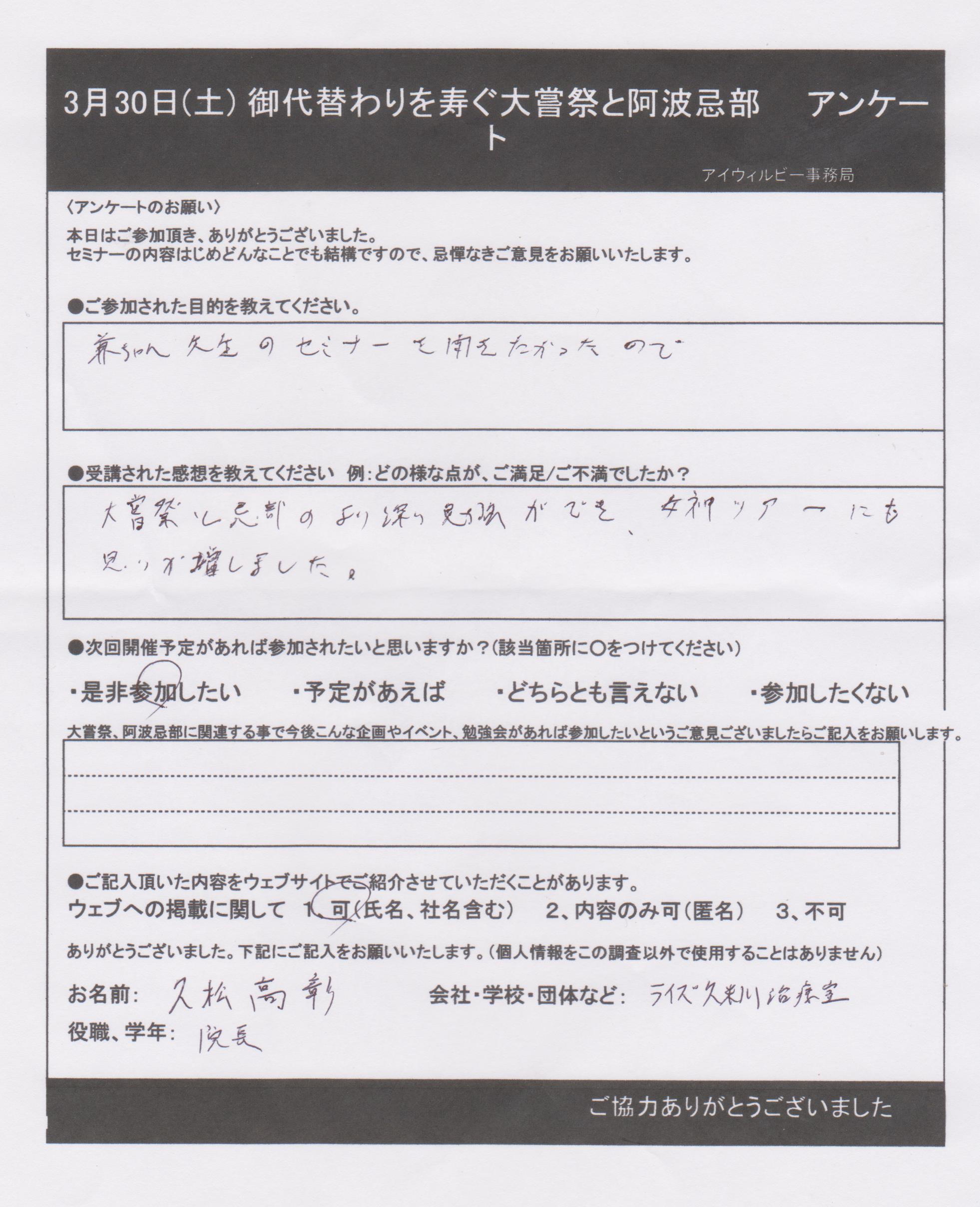 003 - 参加者アンケートから