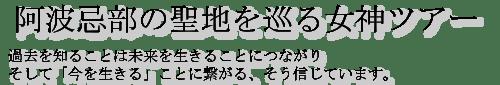 logo11 - 大嘗祭と阿波忌部(林先生、松前様対談)