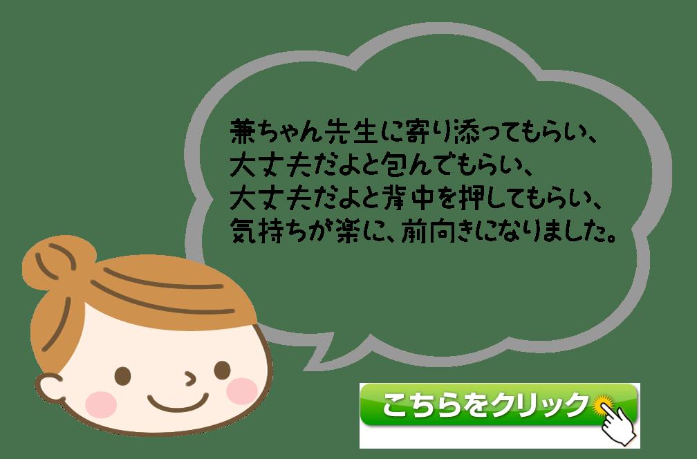 fukidasi 10025 2 - 兼ちゃん先生の しあわせ講座3期生感想文