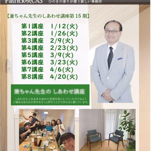 shiawase15nitei - 兼ちゃん先生のしあわせ講座第15期日程が決まりました。