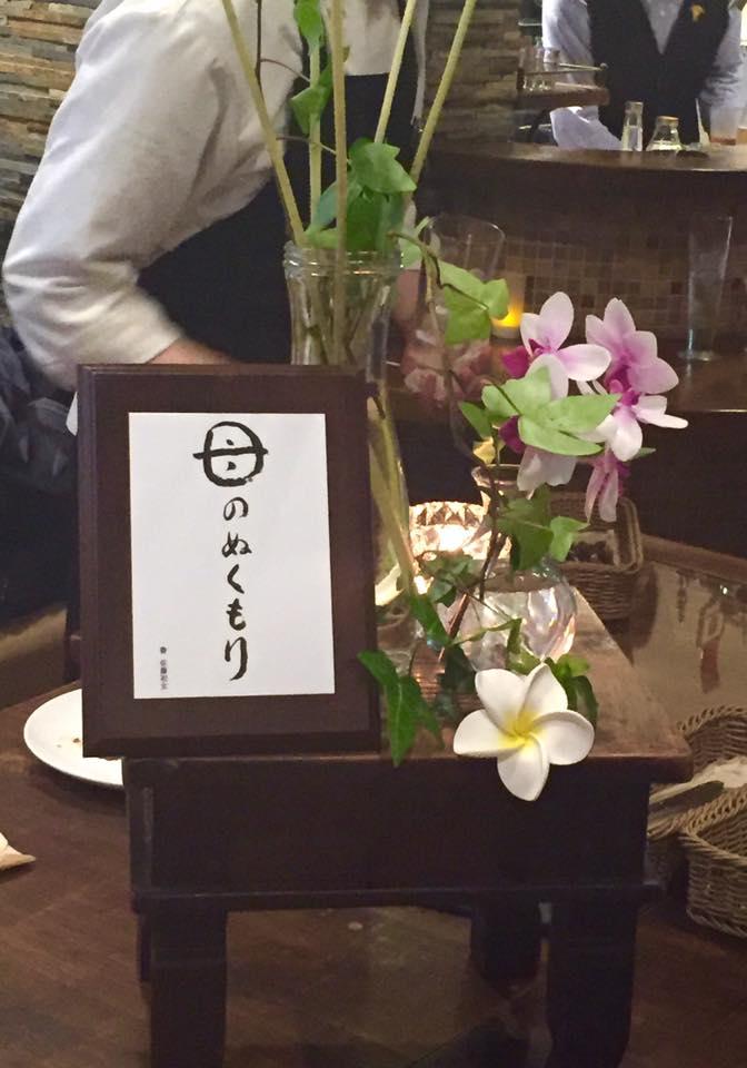 13043524 996306697113710 8348682358064882578 n - 2016年4月25日、佐藤初女先生を偲ぶ会開催しました。