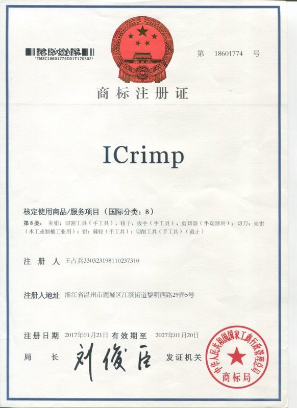 iCrimp China Trademark 2017