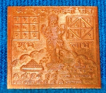 Blessed Shree Lakshmi Yantra