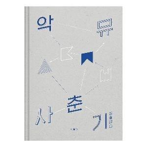 AKMU, album, kpop album, kopen, Korea, pop