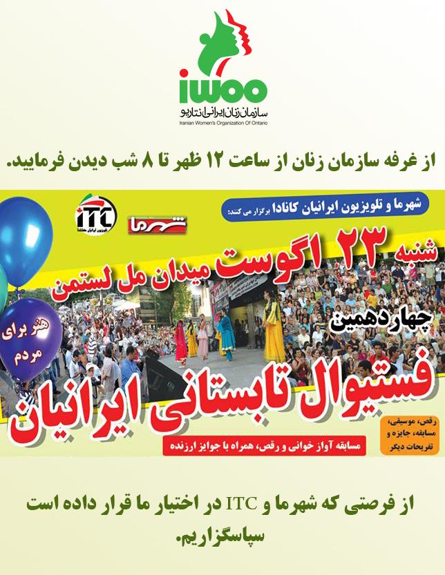 Iranian Summer Festival