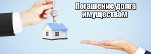 погашение долга имуществом