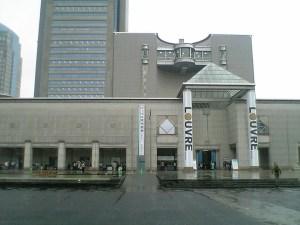 横浜美術館でルーブル美術館展を観る。