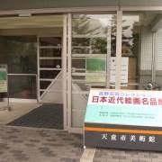 天童市美術館で吉野石膏コレクション日本近代絵画名品展を観る