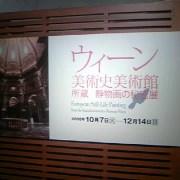 宮城県美術館で『ウィーン美術史美術館所蔵 静物画の秘密展』を観る