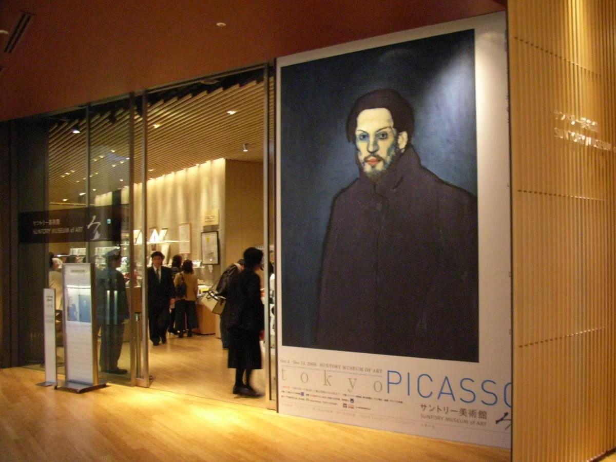 サントリー美術館で「巨匠ピカソ 魂のポートレート」展を観る
