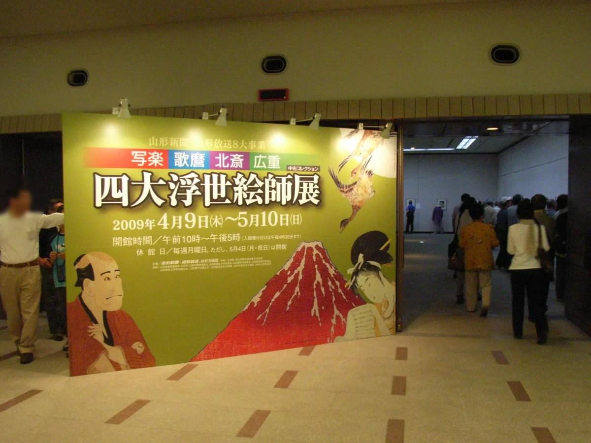 山形美術館で「四大浮世絵師展」を観る