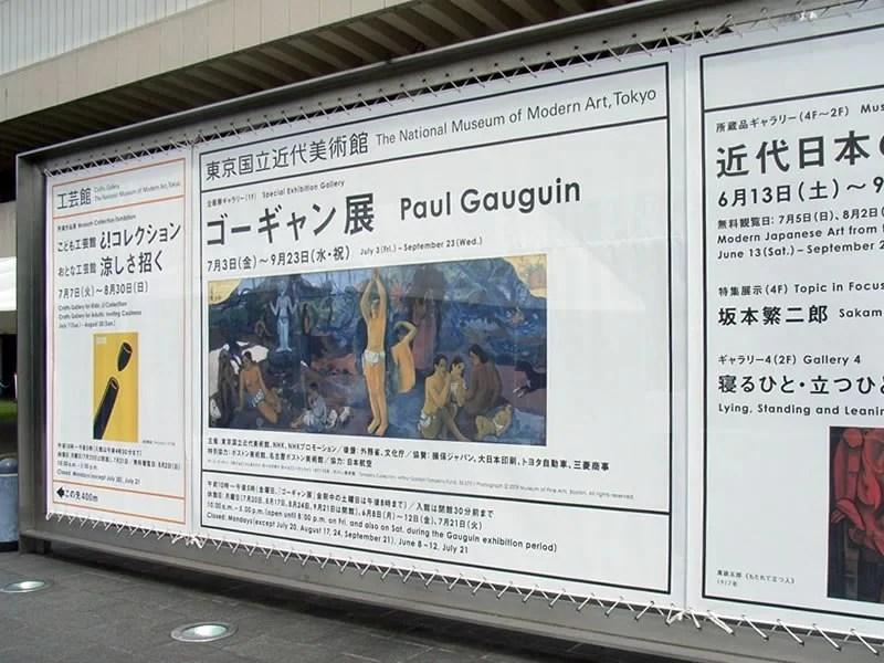 東京国立近代美術館で『ゴーギャン展』を観る