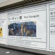東京国立近代美術館で『ゴーギャン展』を観る。