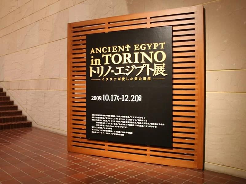 宮城県美術館で『トリノ・エジプト展』を観る