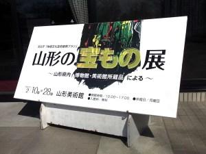 山形県立博物館と山形美術館で『山形の宝もの展』を観ました