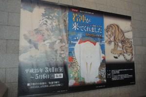 仙台市博物館で『若冲がきてくれました-プライスコレクション・江戸絵画の美と生命-』展を観る。