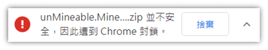 unmineable挖礦軟件遭到Chrome封鎖