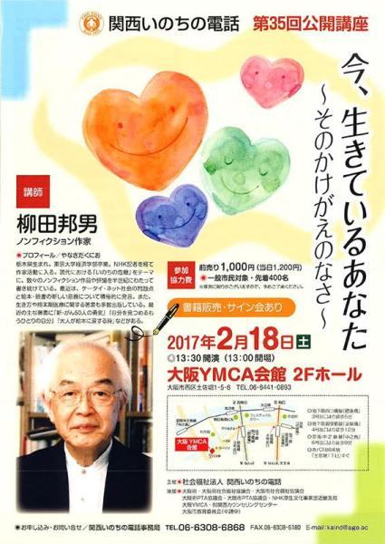 柳田邦男講演会