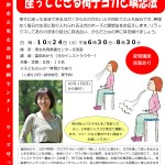椅子ヨガと瞑想法講座