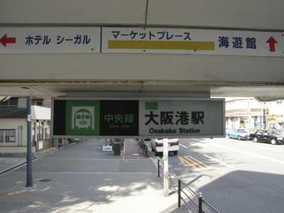 大阪港駅階段を下りたところ