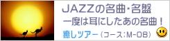 JAZZ おすすめ名曲・名盤