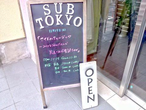 中野坂上SUB TOKYO