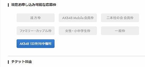 【AKB48劇場】12周年特別記念公演