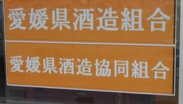愛媛県の酒造組合さんが移転