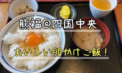 熊福,卵かけご飯