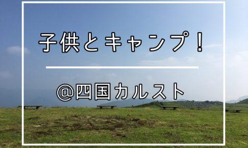 四国カルストキャンプ