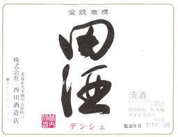 全国でも大人気の青森の銘酒 「田酒」が入荷しました!