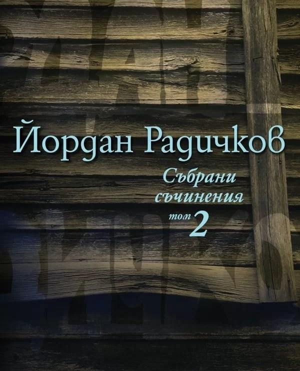 Събрани съчинения, том 2 (корица)
