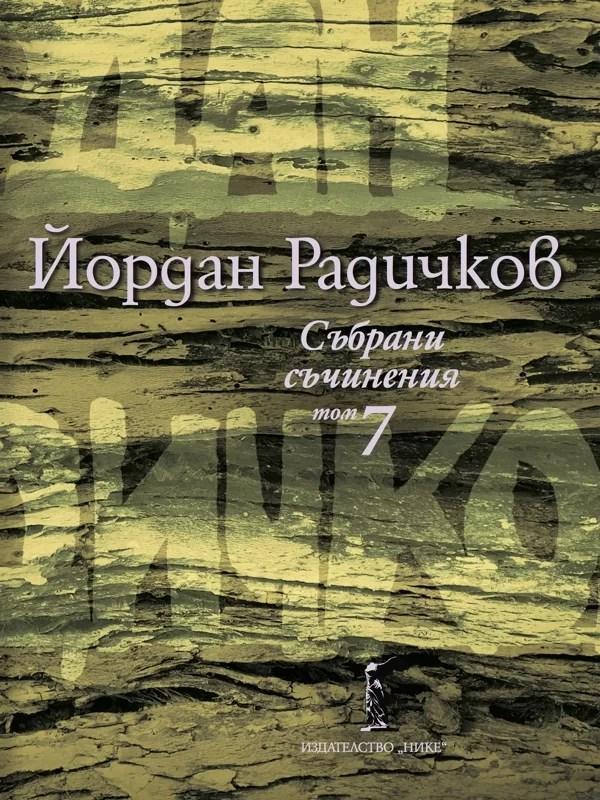 Събрани съчинения, том 7 (корица)