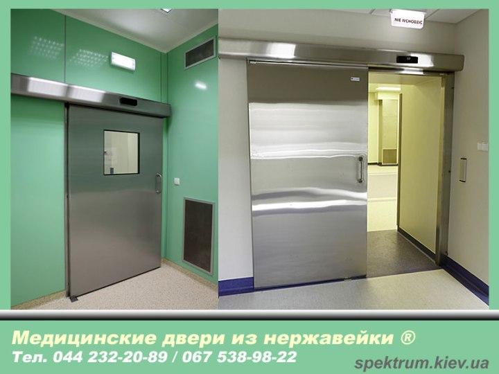 Автоматические медицинские двери из нержавейки