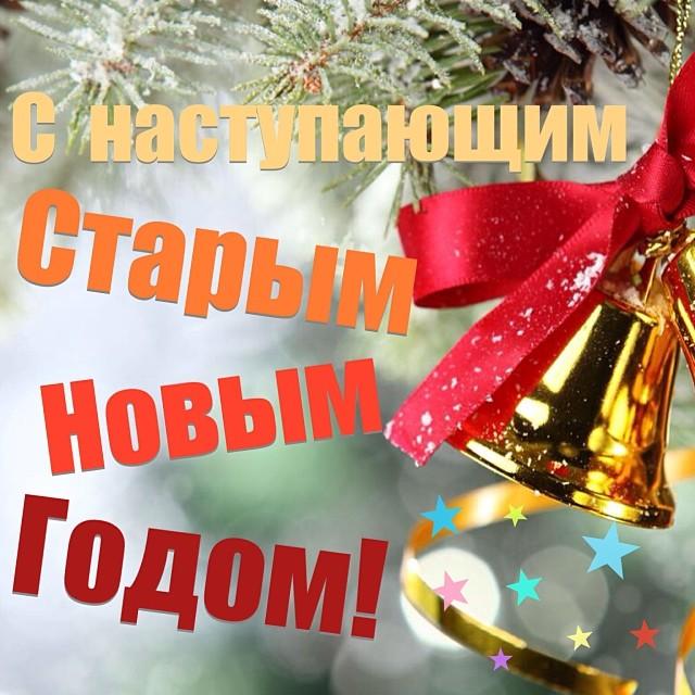С Наступающим, Старым Новым годом 2017!