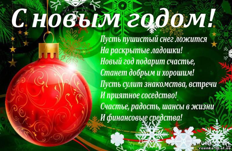 красивые новогодние поздравления в прозе бесплатно открытку