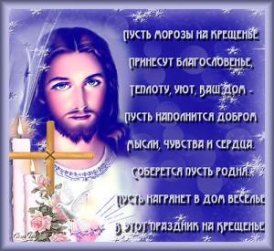 С Крещением Господнем