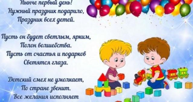 Красивые стихи про детство ко Дню защиты детей